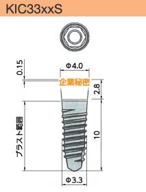 掛川口腔外科オリジナルインプラント KICタイプ33パイの説明図