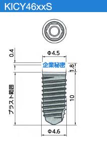 掛川口腔外科オリジナルインプラント KICYタイプ46パイの説明図