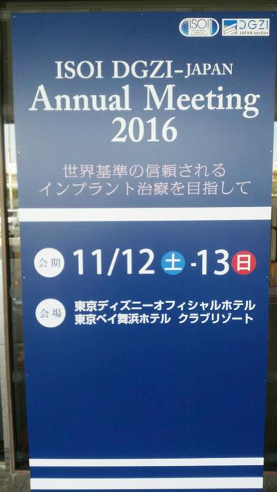 2016年度 国際口腔インプラント学会 舞浜開催