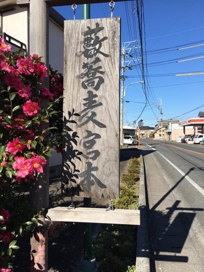 藪蕎麦の名店 宮本