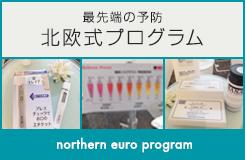 インプラントのアフターケアに最適 北欧式プログラム