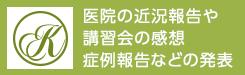 掛川口腔外科インプラントセンターの症例報告や勉強会についてのブログ