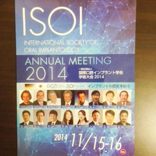 国際口腔インプラント学会 2014年度 学術大会