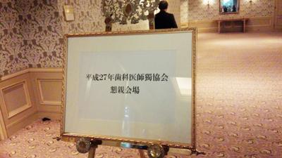 平成27年歯科医師独協会 懇親会会場