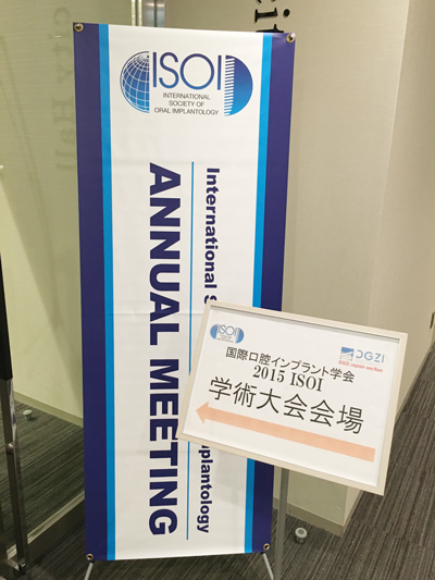 国際口腔インプラント学会 2015年度学術大会