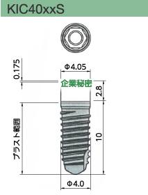 掛川口腔外科オリジナルインプラント KICタイプ40パイの説明図