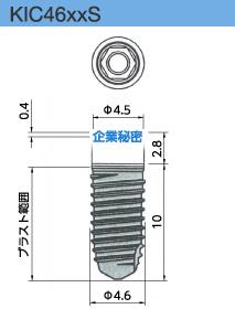 掛川口腔外科オリジナルインプラント KICタイプ46パイの説明図