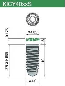 掛川口腔外科オリジナルインプラント KICYタイプ40パイの説明図